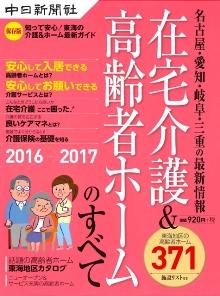 在宅介護&高齢者ホームのすべて2016→2017